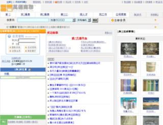 china.mmimm.com screenshot