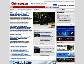 china.org.cn screenshot