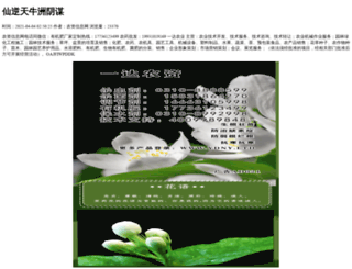 china.tiaomu.com screenshot