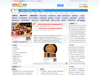 china2001.com.cn screenshot