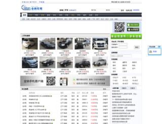 china2car.com screenshot
