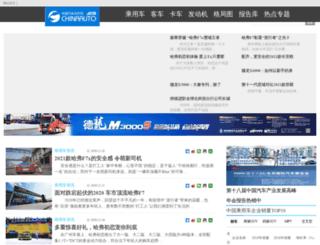 chinaauto.net screenshot