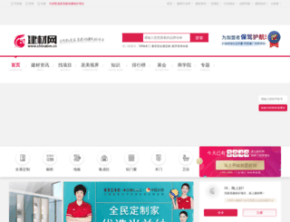 chinabm.cn screenshot
