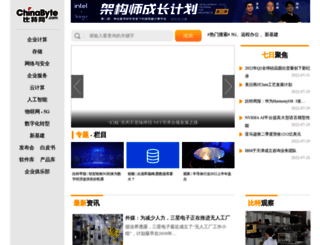 chinabyte.com screenshot
