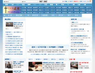 chinacath.com screenshot
