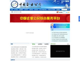 chinacccc.org screenshot