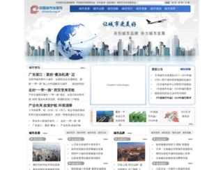 chinacity.org.cn screenshot
