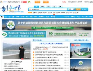 chinacitywater.org screenshot