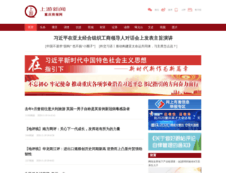 chinacqsb.com screenshot