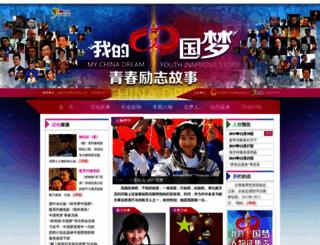 chinadream.youth.cn screenshot