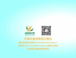 chinafarm.com.cn screenshot