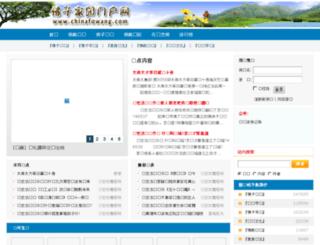 chinafowang.com screenshot