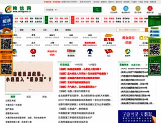chinagrain.cn screenshot