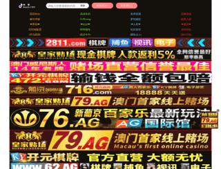 chinaguoyi.net screenshot