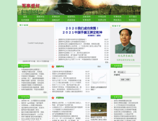 chinaha.net screenshot
