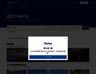 chinahotel.com.cn screenshot