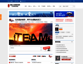chinahrd.net screenshot