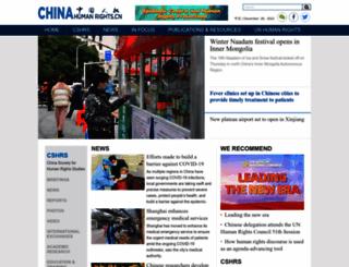 chinahumanrights.org screenshot