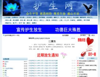 chinahusheng.cn screenshot