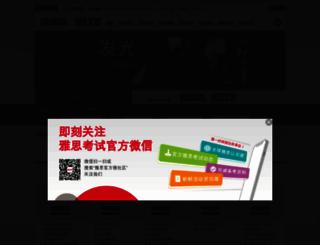chinaielts.org screenshot