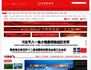 chinajilin.com.cn screenshot