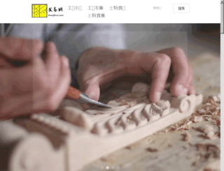 chinajjsp.com screenshot