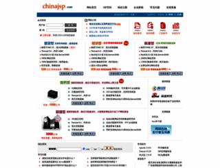 chinajsp.com screenshot