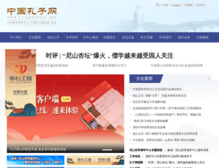 chinakongzi.org screenshot