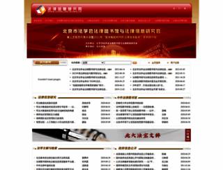 chinalawlib.org.cn screenshot