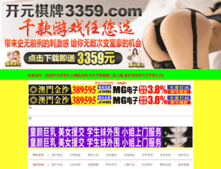 chinaliebo.com screenshot