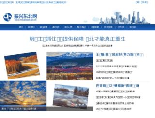 chinaneast.xinhuanet.com screenshot