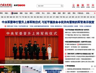 chinanews.com.cn screenshot