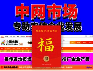 chinaomp.com screenshot