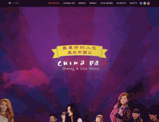 chinapa.com.tw screenshot