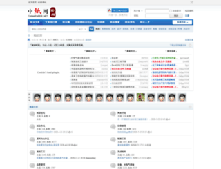 chinapaper.org screenshot