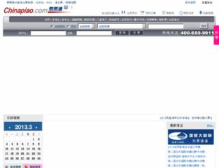 chinapiao.com screenshot