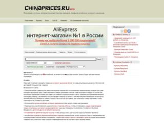chinaprices.ru screenshot