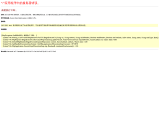 chinarefrigeration.cn screenshot