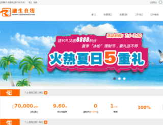 chinarsol.com screenshot
