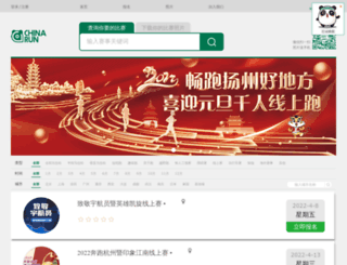 chinarun.com screenshot