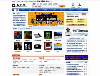 chinasigns.cn screenshot