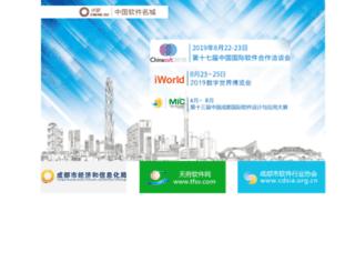 chinasoft.org.cn screenshot