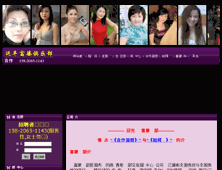 chinatapes.net screenshot