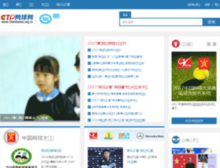 chinatennis.org.cn screenshot