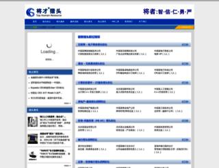 chinathr.com screenshot