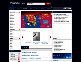 chinaticket.com screenshot