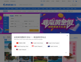 chinatravel.net screenshot