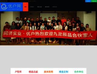 chinauhu.com screenshot