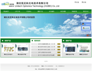 chinaunitech.com screenshot