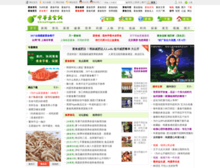 chinavegan.com screenshot